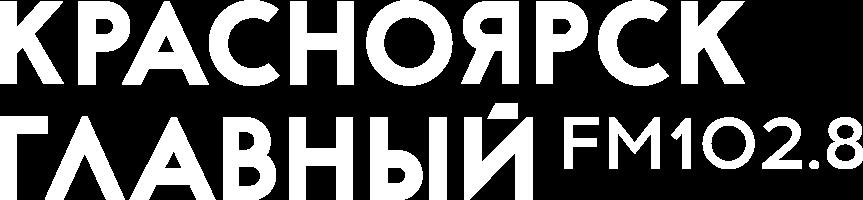 «Красноярск — Главный» на <span>FM 102.8 </span>