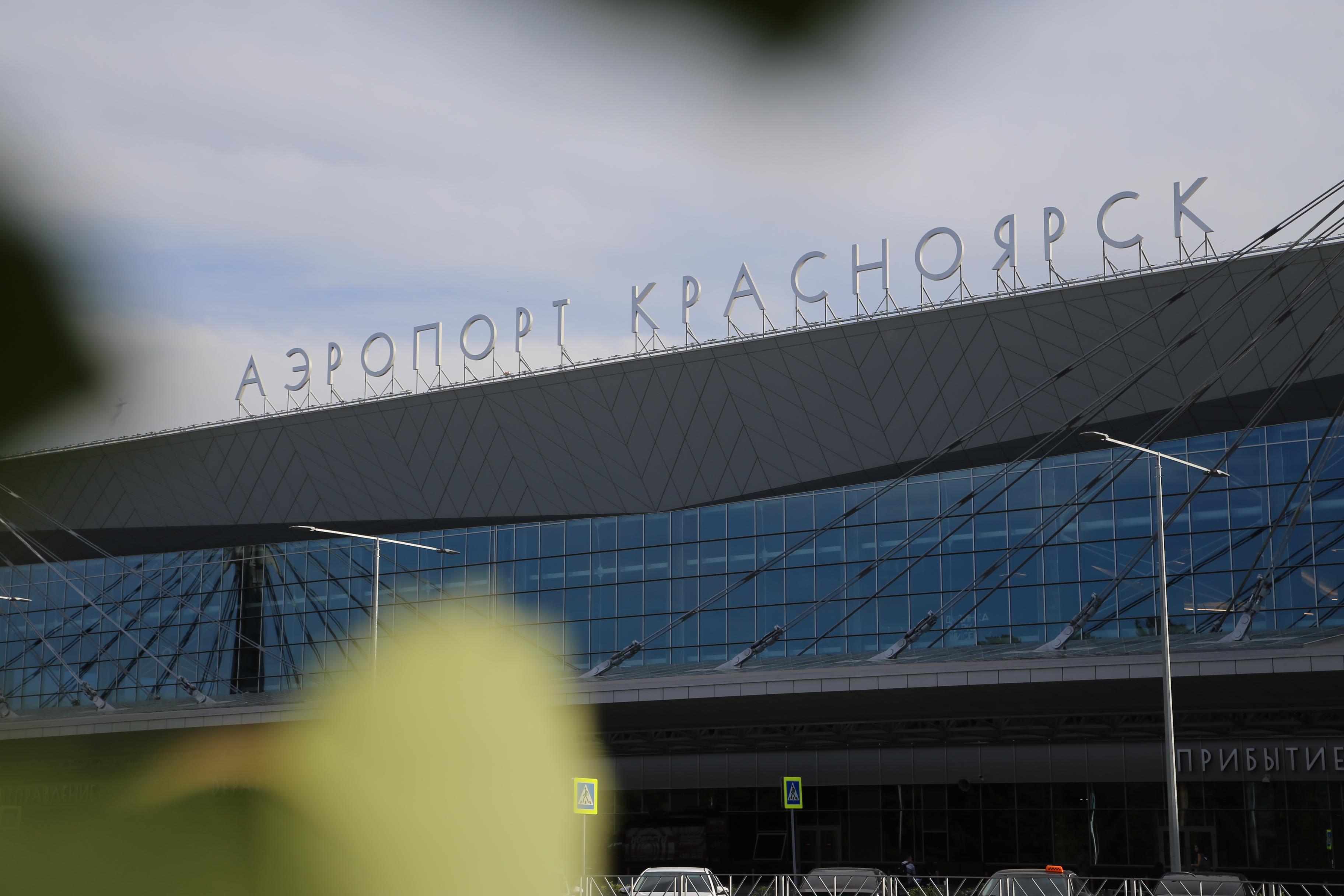 В Красноярске эвакуирован аэропорт